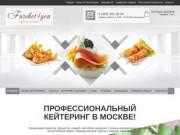 Furshet4you.ru - Catering company / доставка еды в Москве / заказ еды в офис и на дом / Кейтринг