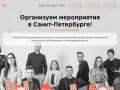 Агентство по организации мероприятий в Санкт-Петербурге (Россия, Ленинградская область, Санкт-Петербург)