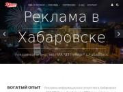 Рекламное агентство - РИА «27 Регион» в Хабаровске, обеспечит непрерывное продвижение Ваших товаров и услуг через любые средства массовой информации: телевидение(ТВ), радио, наружную рекламу и интернет. (Россия, Хабаровский край, Хабаровск)