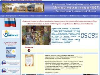 Школа №27 - Сайт МОУ