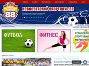 НСК 88 | Официальный сайт | Крым, Судак, Новый Свет