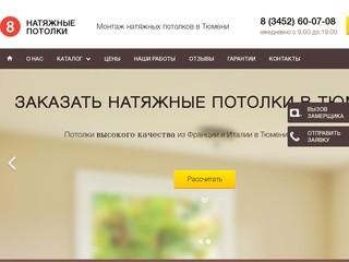 Наша компания натяжных потолков в Тюмени «ПСТ» занимается установкой натяжных потолков различных видов и конструкции, как в самом городе, так и в области. (Россия, Тюменская область, Тюмень)