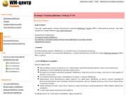 WM-центр, Рыбинск | ввод-вывод WM, оплата услуг (интернет, мобильная связь, ЖКХ)