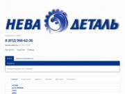 Магазин Нева-Деталь занимается поставкой автозапчастей в Санкт-Петербурге. У нас Вы сможете купить автозапчасти для авто таких марок, как Мерседес, Рено, Форд, Шевроле, БМВ и многих других производителей. (Россия, Ленинградская область, Санкт-Петербург)