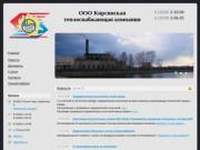 ООО КТК город Кирс - Отопление Водоснабжение Водоотведение
