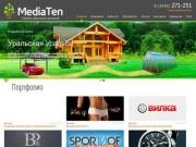 Создание сайтов, продвижение сайтов, разработка сайтов в Первоуральске