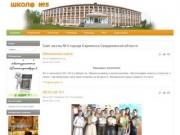 Сайт школы № 5 города Карпинска Свердловской области