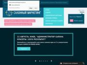 Услуги создания и развития салона красоты «Салонный Маркетинг» (Украина, Киевская область, Киев)