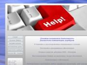 Компьютерная помощь на дому в Ульяновске (тел: +7 951 095-05-87)