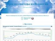 Норвежский сайт прогноза погоды в г.Ярославль и область . (Россия, Ярославская область, Ярославская область)