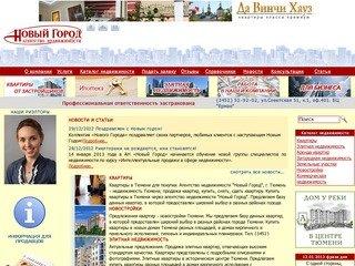 Новый город - агентство недвижимости Тюмень, коммерческая и загородная недвижимость