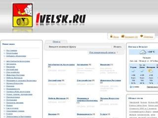 Доска объявлений вельск btorg.ru доска объявлений