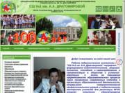 МОУ средняя школа №1 города Джанкоя Республики Крым