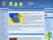 Chop.org.ua