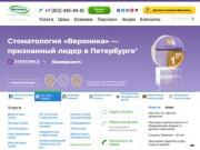 Частные стоматологические клиники. (Россия, Ленинградская область, Санкт-Петербург)