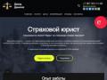 Страховой юрист поможет, если страховая не платит по КАСКО и ОСАГО в Москве