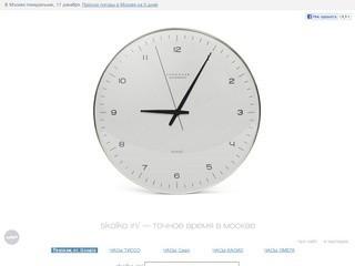 Точное время в Северодвинске (online время)