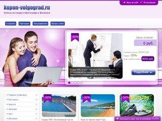 Kupon-Volgograd.ru - сайт реальных скидок в Волгограде. Бесплатные купоны на скидку в Волгограде