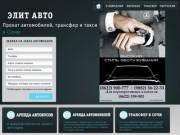 Компания «Элит Авто» - Такси Сочи, организация трансфера в Сочи