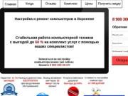 Настройка и ремонт компьютеров (Россия, Воронежская область, Воронеж)