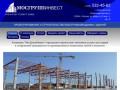 Проектная и строительно-монтажная организация предлагает свои услуги по строительно-монтажным работам в Москве и области. (Россия, Московская область, Москва)