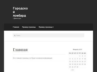 Городской ломбард — г.Дивногорск
