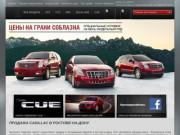 Автосалон CADILLAC ЦЕНТР - официальный дилер. Купить Кадиллак в Ростове-на-Дону.