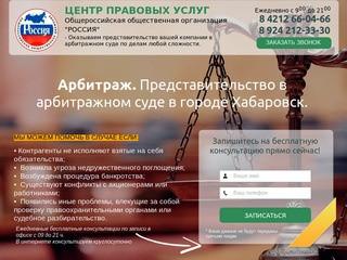 Центр правовых услуг, г. Хабаровск. Арбитраж. Представительство в арбитражном суде.