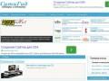 Ситигид-портал о интернет магазинах и товарах. (Россия, Курганская область, Курган)