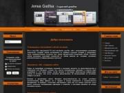 Jonua Gudisa - студия веб-дизайна