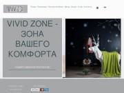 Интернет-магазин трикотажных изделий vividzone,  Пледы вязаные, покрывала, декоративные подушки, постельноё бельё (Украина, Киевская область, Киев)