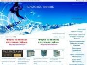 Сайт бесплатных объявлений - Барахолка. Липецк.