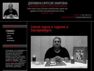 Снятие порчи и гадание в Екатеринбурге - Дубравина Ефросия Захаровна
