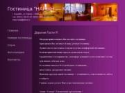 Гостиницы Бодайбо , Гостиница в Бодайбо , Гостиницы в Бодайбо