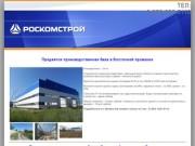 Продается производственная база в Восточной промзоне г. Дзержинск - РосКомСтрой