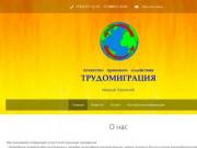 """АПС """"ТРУДОМИГРАЦИЯ"""" - Новый Уренгой"""