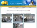 Оборудование для производства пенобетона. Украина, Киев
