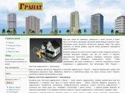 ООО 'Гранат' - Агентство недвижимости Нижнекамска. Продать, купить, снять квартиру, недвижимость.