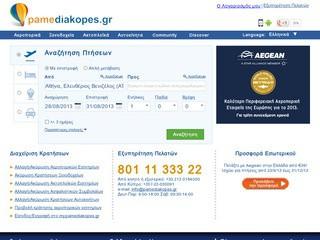Κλείστε online αεροπορικά, ξενοδοχεία και ακτοπλοικά στις χαμηλότερες τιμές της αγοράς, στο Pamediakopes.gr, το Νο1 ταξιδιωτικό site σε Ελλάδα & Κύπρο!