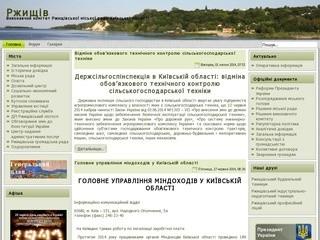 Rzhyschiv-rada.gov.ua