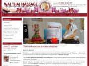 Wai Thai Massage - Традиционный тайский  массаж