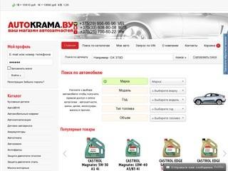 Интернет-магазин автозапчастей АвтоКрама (Могилев) - продажа автозапчастей