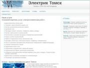 Электрик Томск - Услуги клиентам