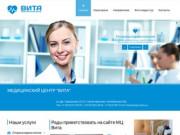 Медицинский центр Вита Катав-Ивановск, официальный сайт. Информация, цены, записаться на прием.