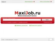Работа в Москве, подбор персонала, резюме, вакансии, советы по трудоустройству (максиджоб.ру) - поиск работы на maxіjob.ru