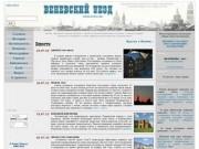 Краеведческий сайт— Веневский Уезд