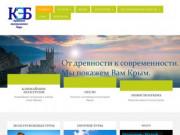Крымское Экскурсионное Бюро