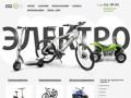Интернет-магазин «Электровелик» - велосипеды в Красноярске (г. Красноярск, ул. Норильская 9, 1 этаж, тел. (391) 215 28 60)