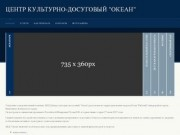 """ЦЕНТР КУЛЬТУРНО-ДОСУГОВЫЙ """"ОКЕАН"""" г. ВИЛЮЧИНСК"""