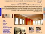 Строительная организация «Проект-Строй» — малоэтажное строительство, ремонт жилых и нежилых помещений, остекление балконов, дизайн, проектирование.